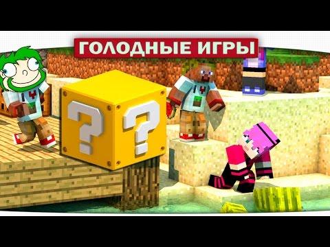 КОШКУ ЗАБАНЯТ!!!! - Lucky Block Survival Games