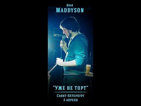 "Неполный Maddyson  Stand up ""Уже не торт"" 03.04"