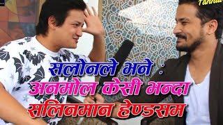 सलोन बस्नेत सधैं SIDE HERO किन ? अहिलेसम्मकै रमाईलो अन्तर्वार्ता- Salon Basnet & Shishir Bhandari