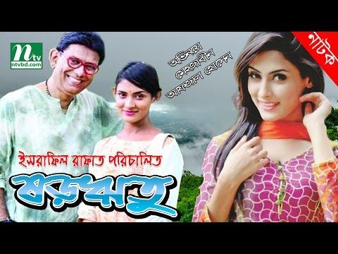 Bangla Natok - Shararitu (ষড়ঋতু) | Mehzabin, Afzal Hossain | Drama Telefilm