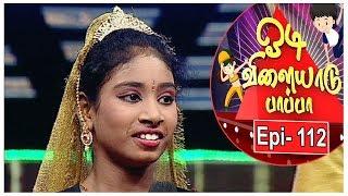 Odi Vilayadu Pappa  6 | Epi 112 | Sri Saranya - Dance Performance | 02/02/2018 | Kalaignar TV