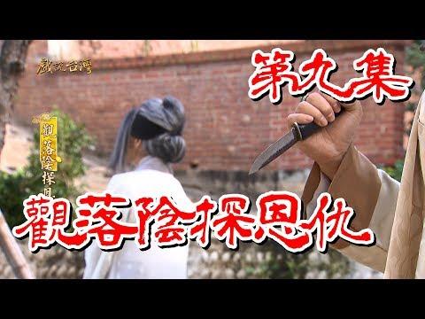 台劇-戲說台灣-觀落陰探恩仇-EP 09