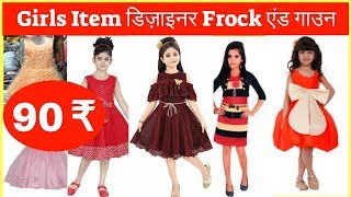 """KIDS COLLECTION !! Girl""""s Frock !! Party wear clothes !! Wholesale Market !! Gandhi Nagar !!"""