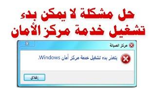 حل مشكلة لا يمكن بدء تشغيل خدمة مركز الأمان Windows Security Center Service Can't be Started