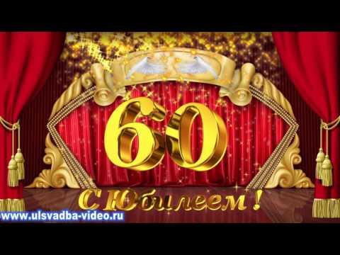 Футаж Юбилей 60 лет с золотыми искрами