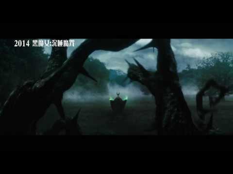黑魔女:沉睡魔咒 - 首波預告