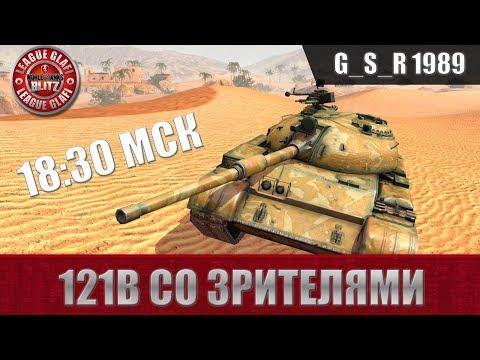 WoT Blitz - 121B обкатка танка со зрителями - World of Tanks Blitz (WoTB)