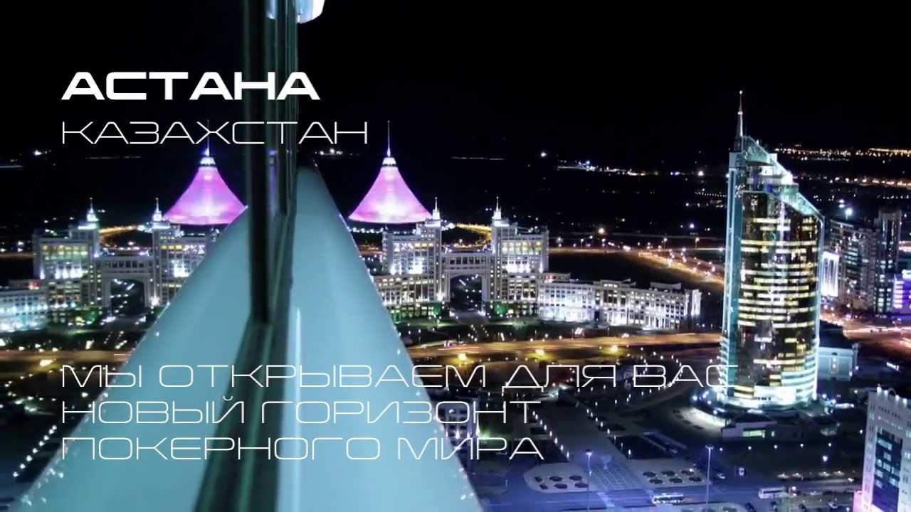 Действующие казино казахстана играть в игровые автоматы elencasino без регистрации и смс