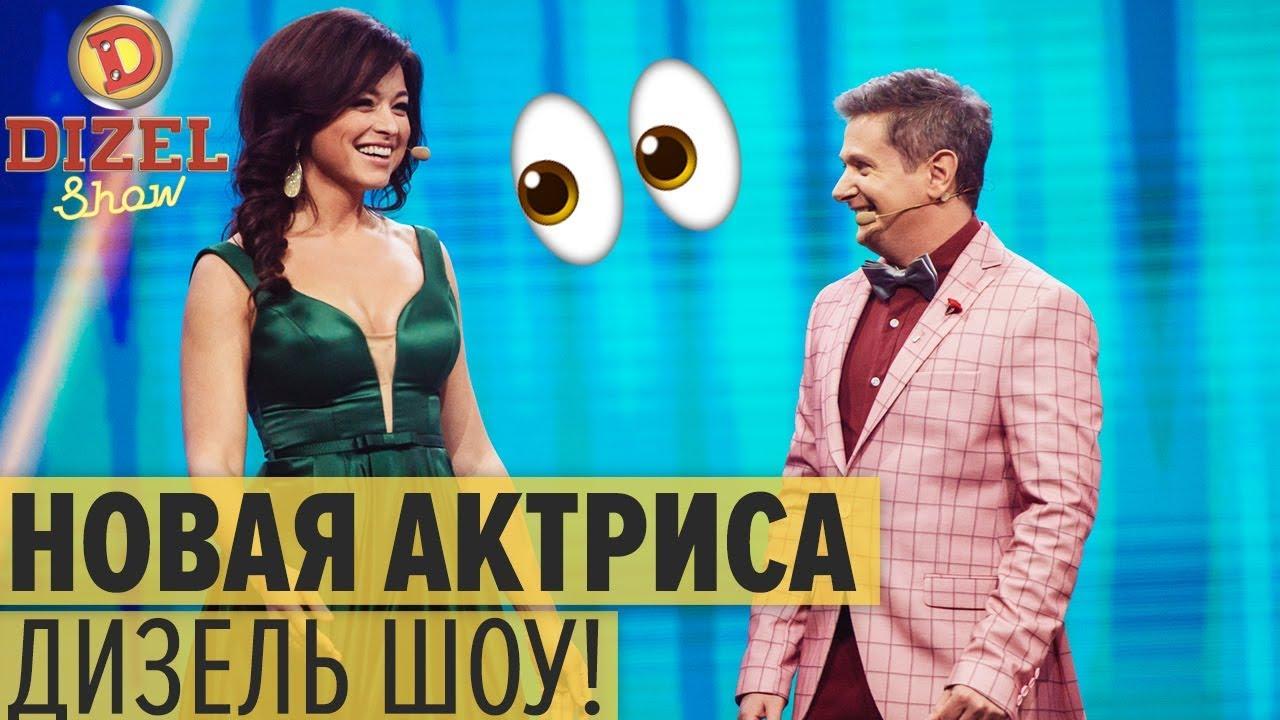 Новая актриса Дизель Шоу – КТО ОНА? – Дизель Шоу 2019 | ЮМОР ICTV