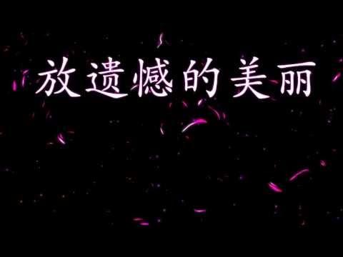 杨丞琳 - 暧昧 [Rainie Yang - Ai Mei] [Chinese Lyric Video]