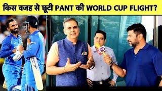 INDIAN WC TEAM ANALYSIS: Pant Unlucky But Selectors Prefer Maturity Over Flamboyance | Vikrant Gupta