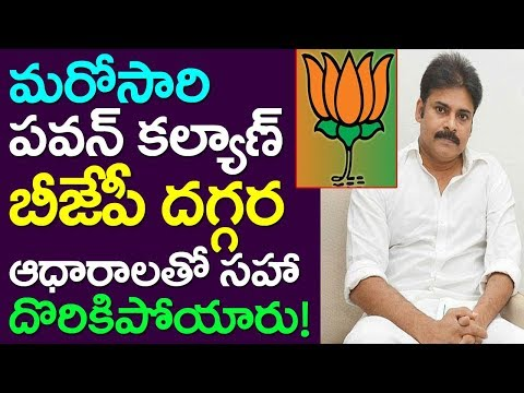 Pawan Kalyan Once Again Booked In Front Of BJP With Proofs | Take One Media | Jansena Party Vasudev