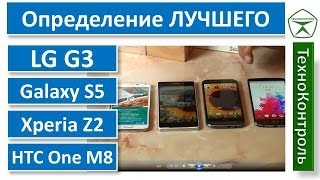 Обзор и сравнение LG G3, HTC One M8, Sony Xperia Z2, Samsung Galaxy S5 - Technocontrol