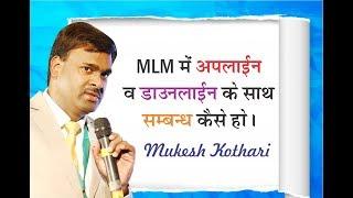UES#RCM#MUKESH KOTHARI#MLM#NETWORK MARKETING#INTERVIEW5