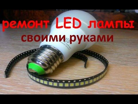 Как отремонтировать led лампу своими руками 20