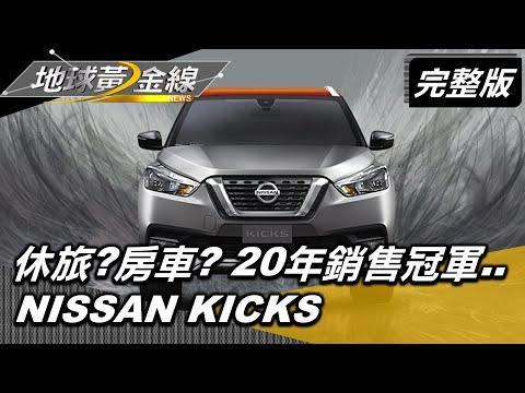 台灣-地球黃金線-20210105 2020全年度銷售統計 國產休旅.房車誰是銷售冠軍?