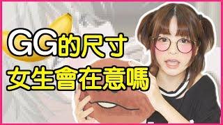 女生會在意雞🐔的大小嗎.....!?【Misa米砂】開車囉#02
