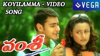Namrata Shirodkar Vamsi Movie Songs - Koyilamma - Mahesh Babu, Krishna