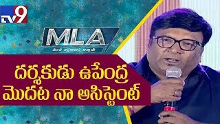 Kona Venkat emotional speech @ MLA Audio Launch || Kalyan Ram