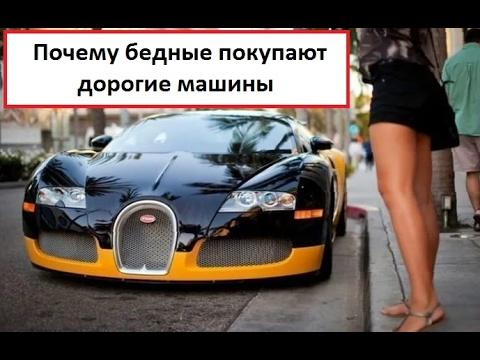 демонстрирует почему дорогие машины продают дешево тайные агенты работают