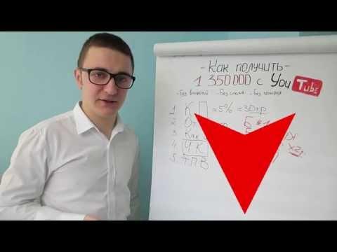 Как получить 1 350 000 рублей заказов с YouTube