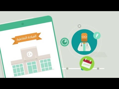 Dubai Health Authority - Smart Clinic info-graphic Video - Think Media
