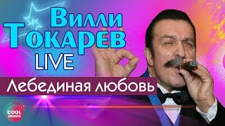 Вилли Токарев - Лебединая любовь