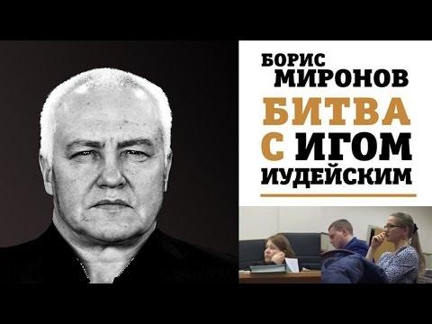 Судья защищает эксперта от Миронова