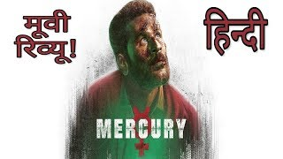 Mercury (2018) Movie Review | Mercury Story Explained in Hindi