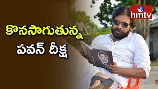 Pawan Kalyan Hunger Strike Continues For Uddanam Kidney Victims   hmtv