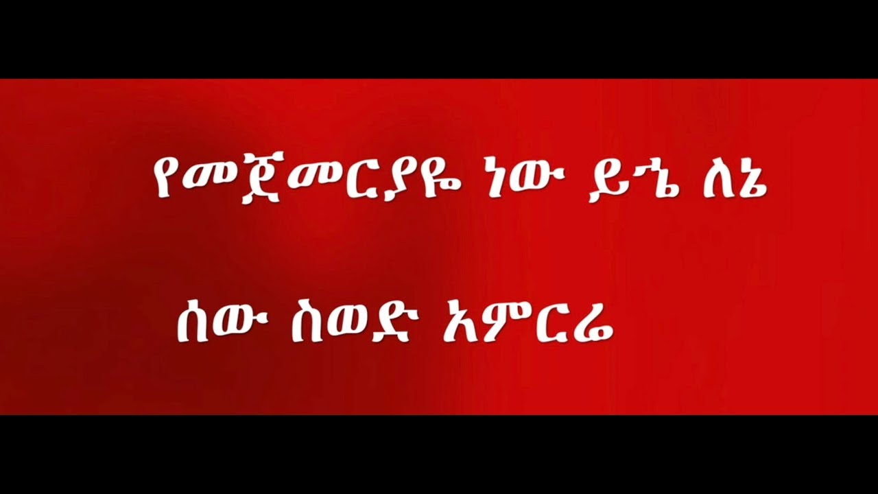 Nhatty Man - Yemegemeriyaye የመጀመርያዬ (Amharic With Lyrics)