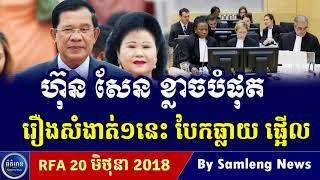 អង្កការពិភពលោ រកឃើញរឿងសម្ងាត់របស់លោក ហ៊ុន សែន,Cambodia Hot News, Khmer News