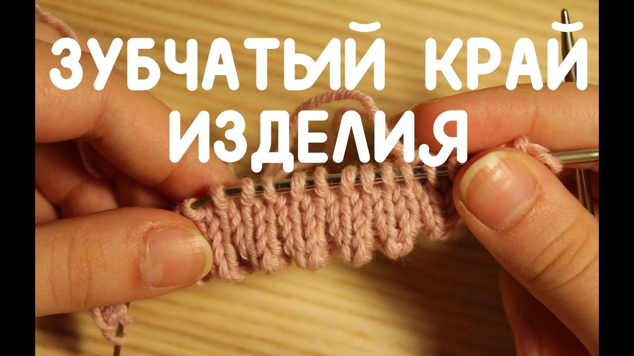 Зубчики при вязании на спицах