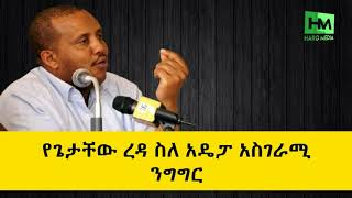 Ethiopia - Getachew Reda