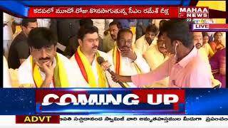 CM Ramesh Ukku Deeksha Reached To 3rd Day At Kadapa