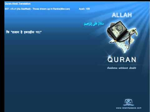 Quran Hindi with Arabic 037-الصافات-As-Saaffaat-Those drawn up in Ranks(Meccan)