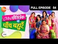 Mrs. Kaushik Ki Paanch Bahuein | Hindi Serial | Full Episode - 54 | Ragini, Vibha Chibber | Zee TV
