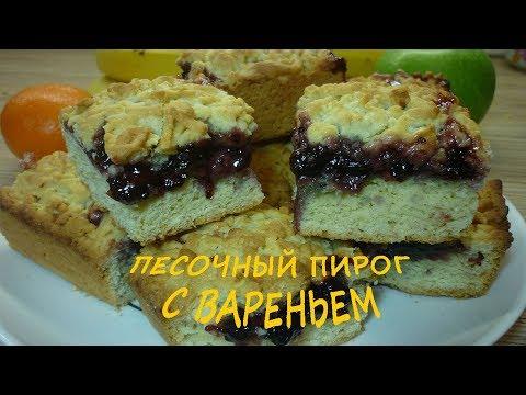 Тёртый песочный пирог с вареньем (очень НЕЖНЫЙ и ВКУСНЫЙ!!!)