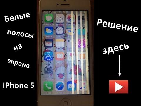 Как убрать полосы на айфоне 5
