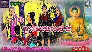 រឿងព្រេងខ្មែរ-រឿងព្រះមហោសថ|Khmer Legend-Preah Moho sot,Buddha related story