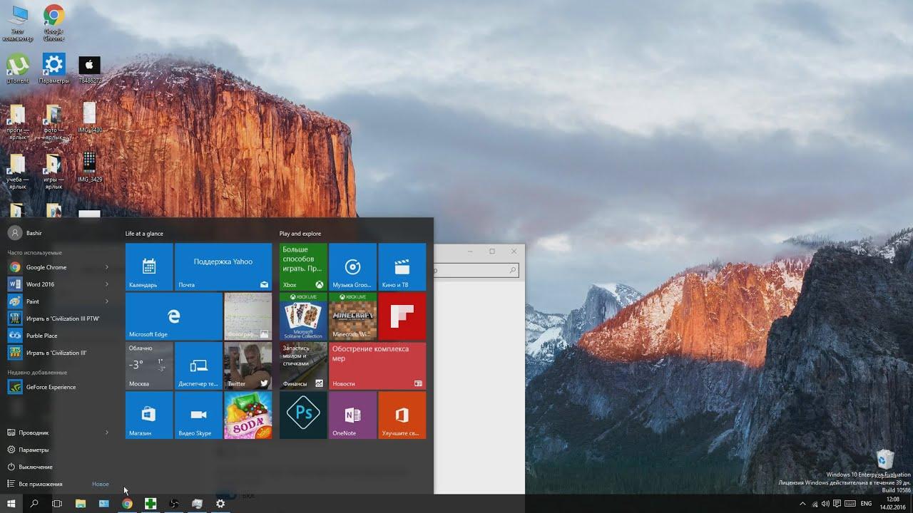Как сделать меню пуск прозрачным на windows 7
