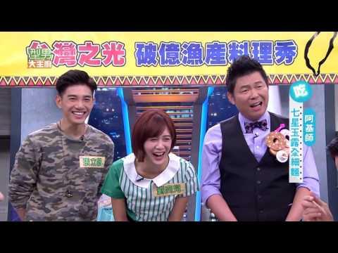 台綜-型男大主廚-20161110 『張立昂』浮士德的微笑,台灣漁產秀