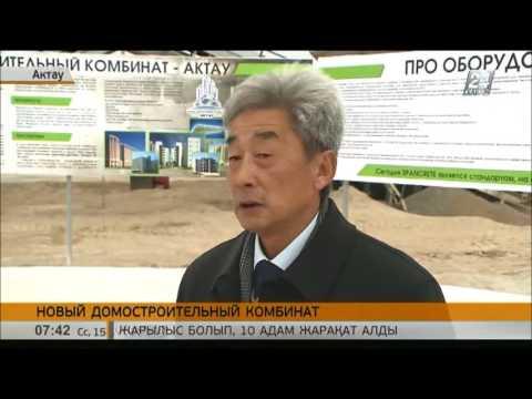 В СЭЗ «Морпорт - Актау» начал работу новый домостроительный комбинат