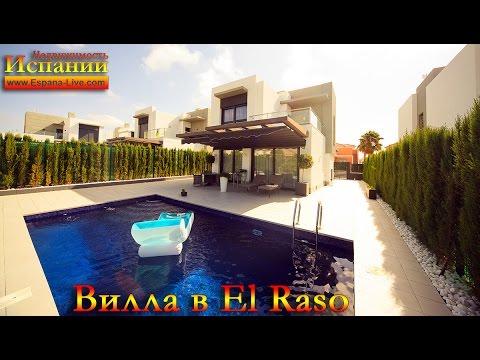 Испанские сайты недвижимости Агентства недвижимости