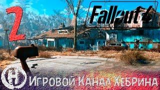 Прохождение Fallout 4 - Часть 2 (Собака)