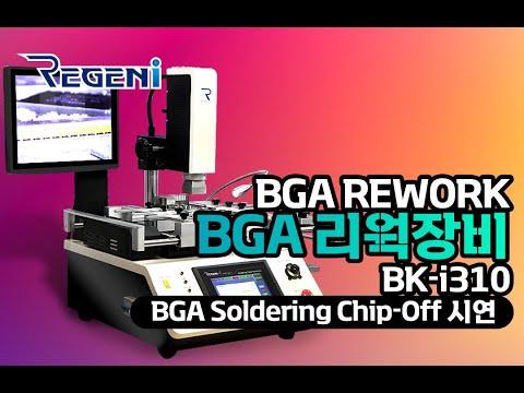 bk korea machine