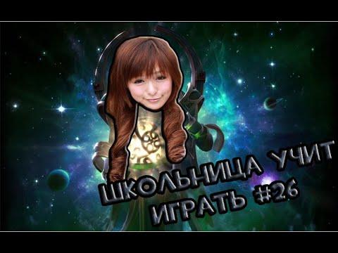 Shkolowood - Оракул (Oracle) # 26 [DOTA 2]