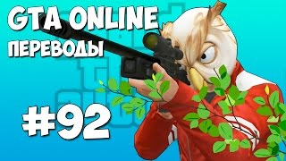 GTA 5 Online Смешные моменты (перевод) #92 - Верхом на Гидре, Бой с Делириусом, Филин на дереве