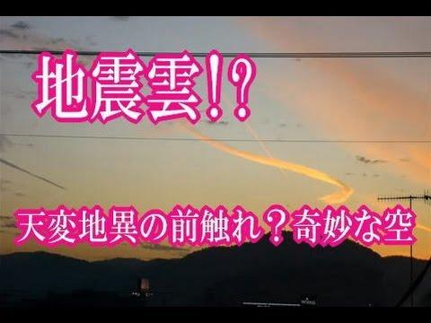 地震雲!東南海地震はいつ起きる!?  Harbinger of catastrophe? Strange sky