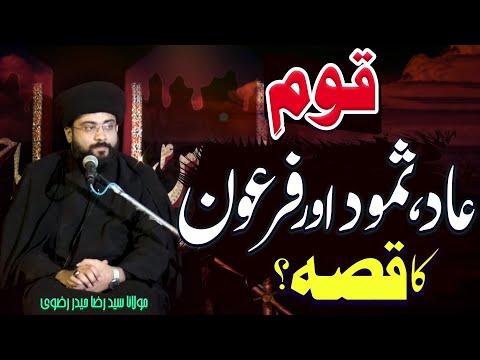 Qaum-E-Aad,Samood Aur Firon Ka Qissa.. | Maulana Syed Raza Haider Rizvi | 4K